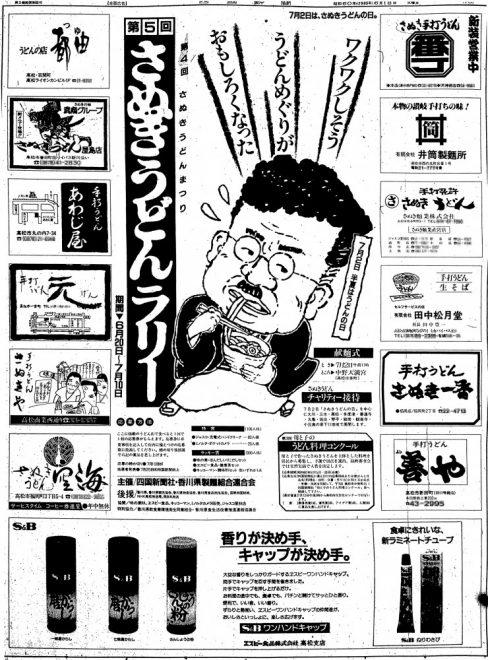 S60年広告・さぬきうどんラリー3
